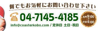 TEL:04-7145-4185,FAX:05-7145-4193,E-mail:info@coasterkobo.com